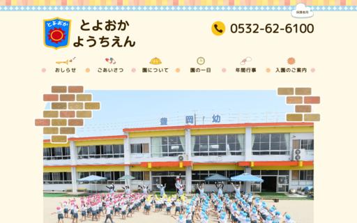 豊岡幼稚園