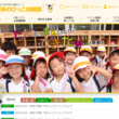 博多のびっこ幼稚園