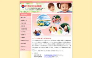 町田文化幼稚園