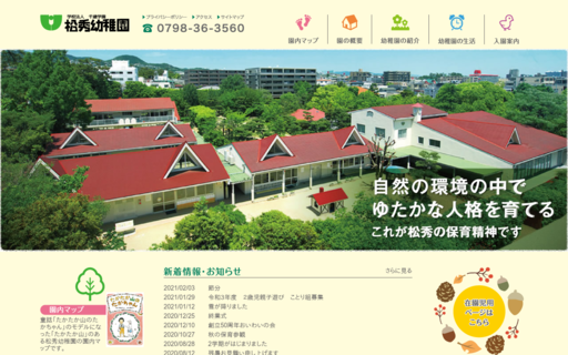 松秀幼稚園