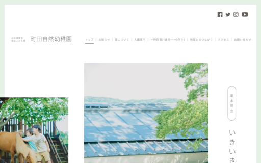 町田自然幼稚園