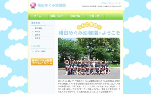 椎田めぐみ幼稚園