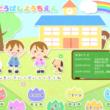 ばとうばし幼稚園