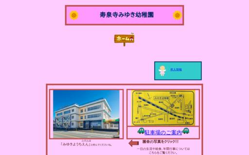 寿泉寺みゆき幼稚園