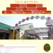津福今幼稚園