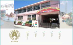 鮎川幼稚園