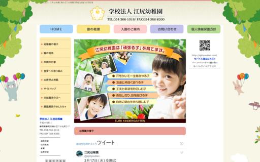 江尻幼稚園