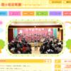 高ヶ坂幼稚園