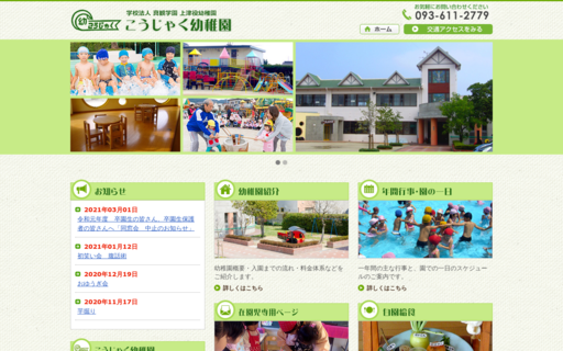 上津役幼稚園