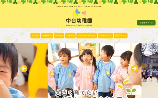 中台幼稚園
