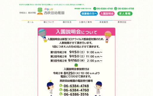 西吹田幼稚園