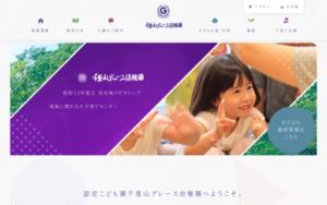 千里山グレース幼稚園