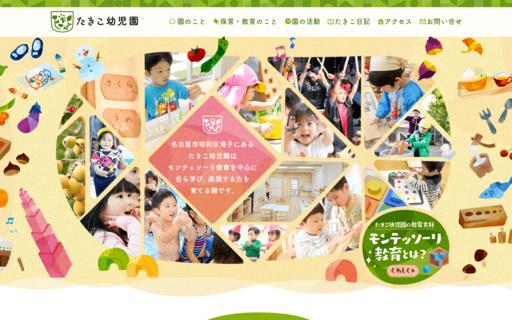 たきこ幼児園