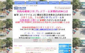 羽島幼稚園