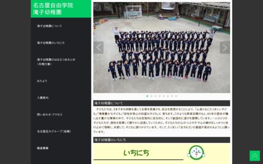 滝子幼稚園