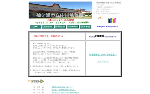 中川幼稚園