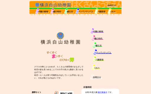 横浜白山幼稚園