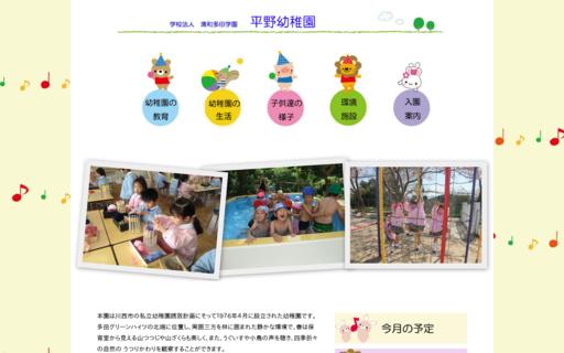 平野幼稚園