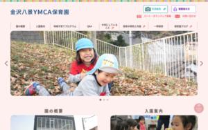 金沢八景YMCA保育園