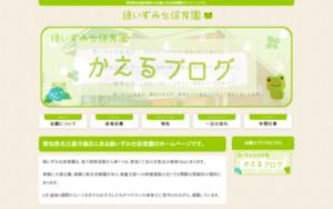 緑いずみ台保育園