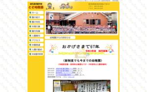 唐湊幼稚園