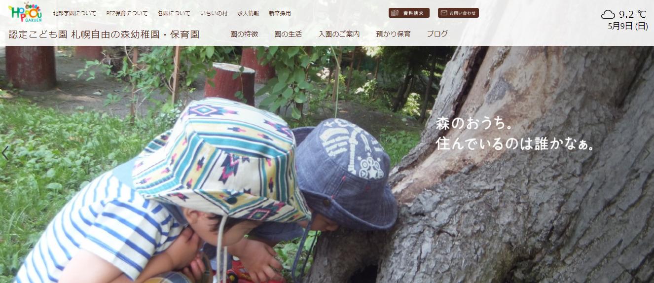 札幌自由の森幼稚園