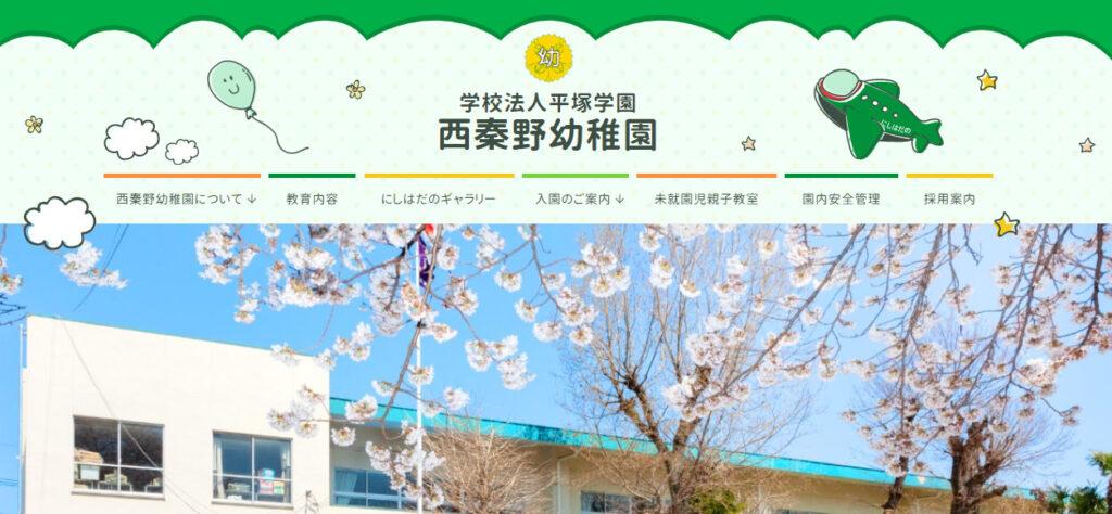 西秦野幼稚園