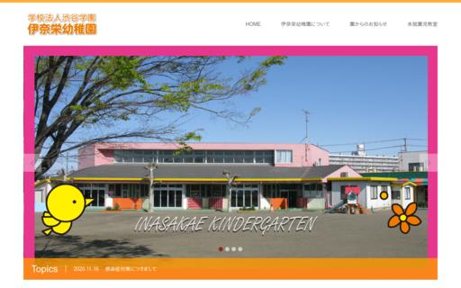 伊奈栄幼稚園