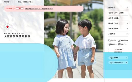 大阪信愛学院幼稚園