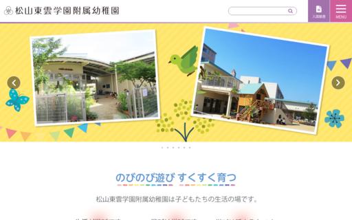 松山東雲学園附属幼稚園
