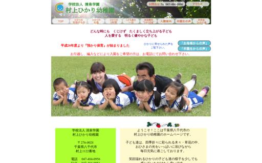 村上ひかり幼稚園