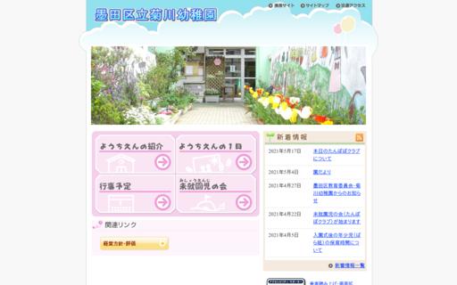菊川幼稚園
