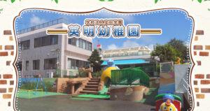 英明幼稚園