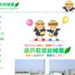 藤沢若葉幼稚園
