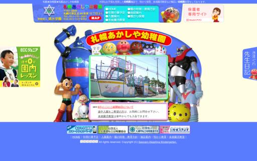 札幌あかしや幼稚園