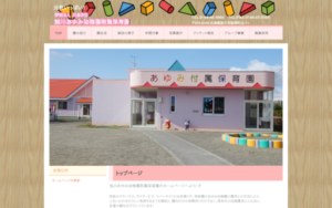 旭川あゆみ幼稚園附属保育園