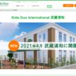 Kids Duo International 武蔵浦和