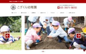 こざくら幼稚園