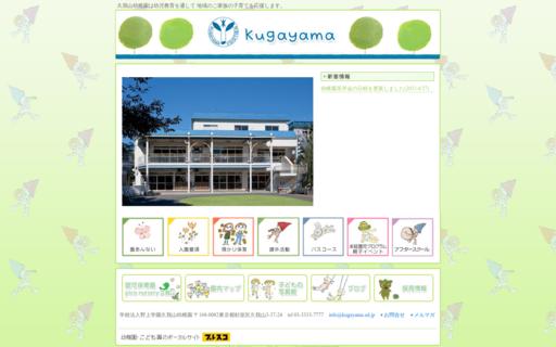 久我山幼稚園