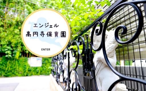 エンジェル高円寺保育園