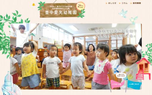 豊中愛光幼稚園