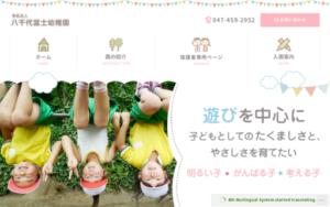 八千代富士幼稚園