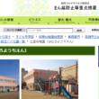 土室幼稚園