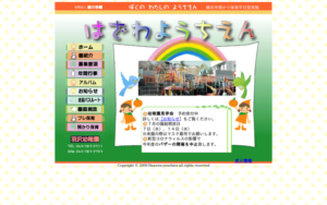 羽沢幼稚園