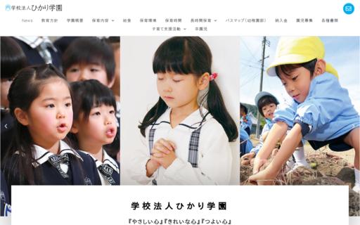 第一ひかり幼稚園