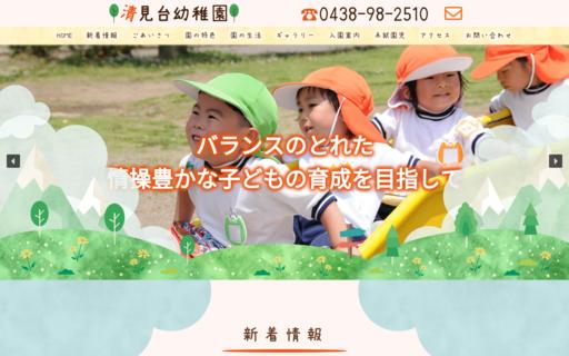 清見台幼稚園