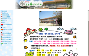 上ヶ原幼稚園