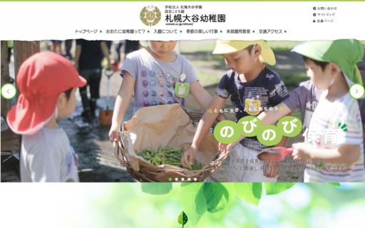 札幌大谷幼稚園