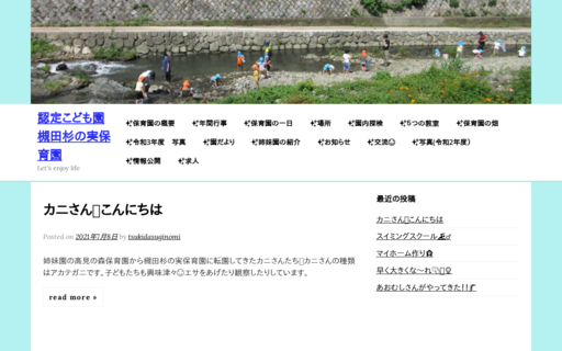 槻田杉の実保育園