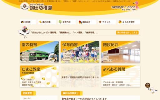 鶴田幼稚園